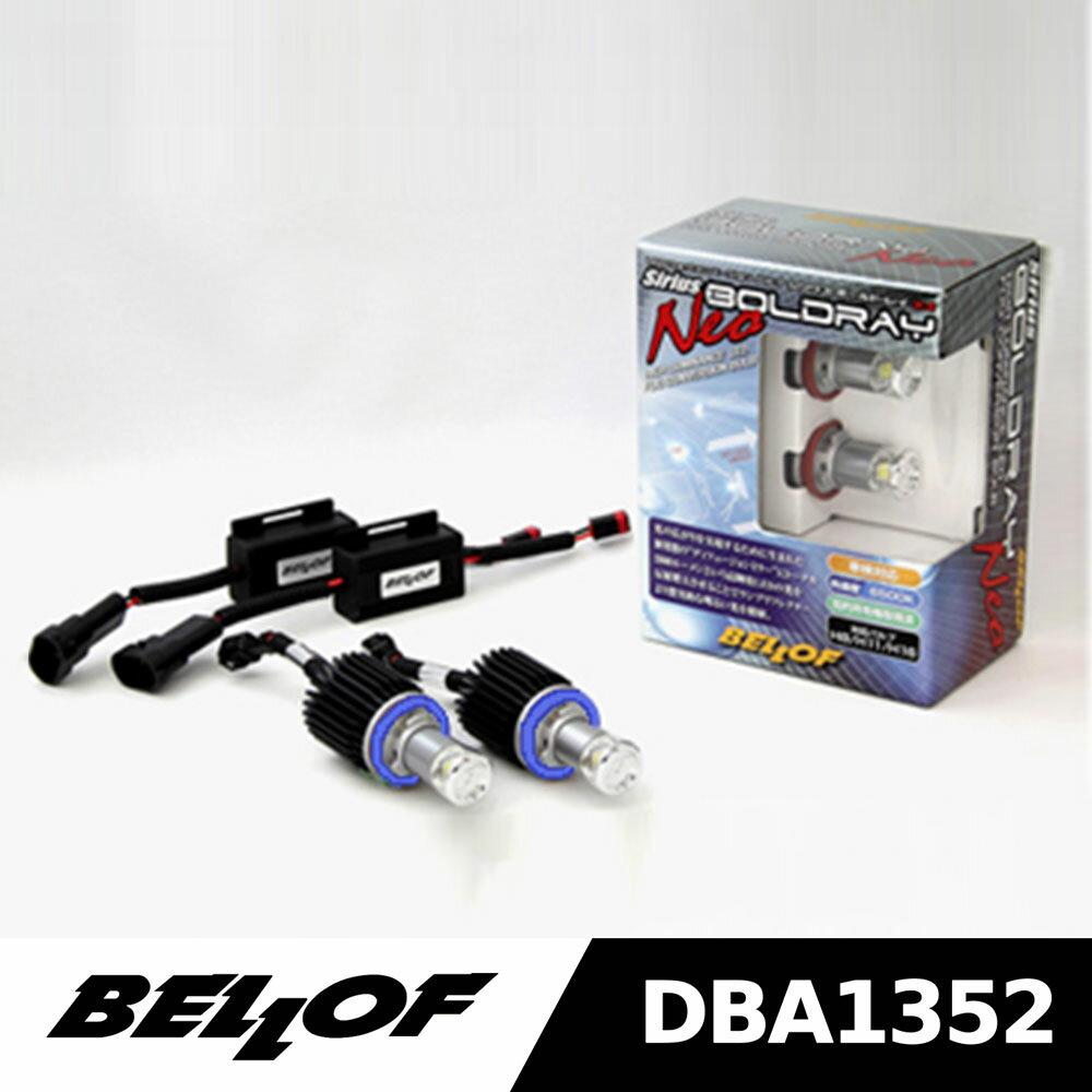 BELLOF DBA1352 天狼星 BOLDRAY Neo系列 LED大燈 HB4
