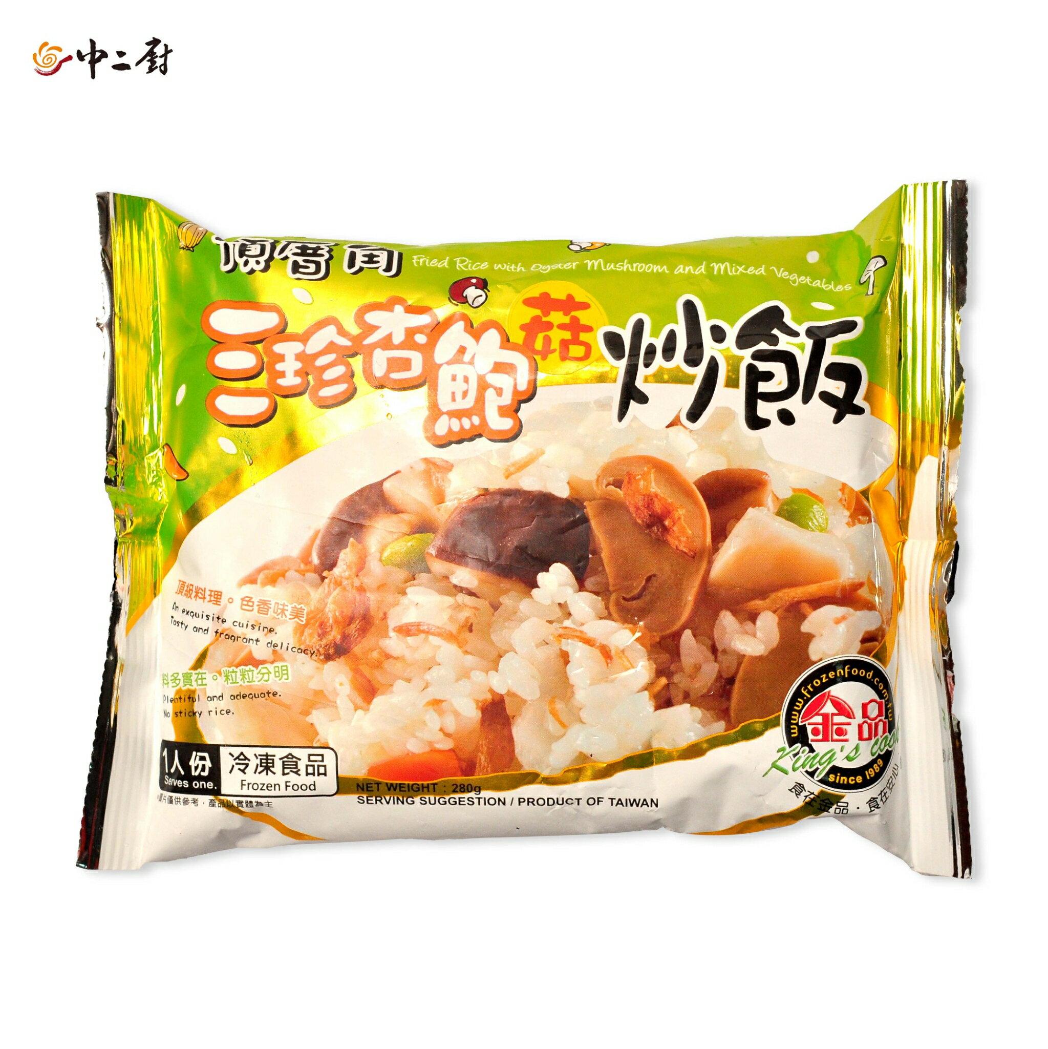 中二廚食品專賣店 【中二廚】三珍杏鮑菇炒飯(280g/ 包)
