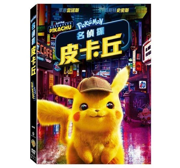 【停看聽音響唱片】【DVD】名偵探皮卡丘 雙碟版