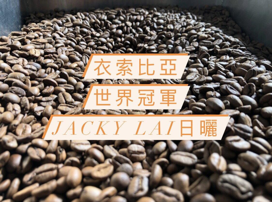 世界冠軍 Jacky Lai冠軍特選 重量:半磅(227g) 衣索比亞 日曬 耶加雪菲 19/01批次