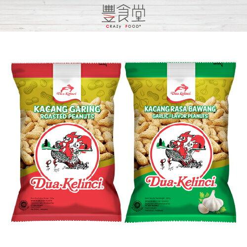 異國零食 印尼雙兔 DUA KELINCI 帶殼花生 200g 原味/蒜味