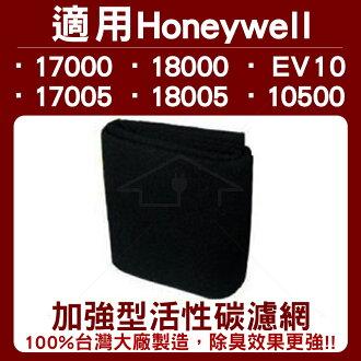 適用HONEYWELL 17000 加強型活性碳濾網 單片