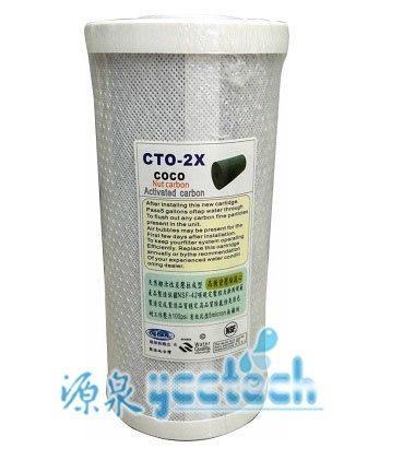 台製10英吋大胖全屋式淨水設備系統水塔過濾器 壓縮活性碳濾心CTO