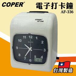 保固一年 COPER高柏【AF-336】電子打卡鐘 打卡鐘 考勤機 打卡機 考勤鐘 造