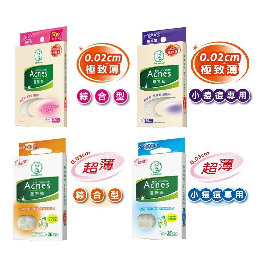 (小資族購物站) 曼秀雷敦 Mentholatum 抗菌痘痘貼-綜合型 (35入裝)/盒  痘痘貼