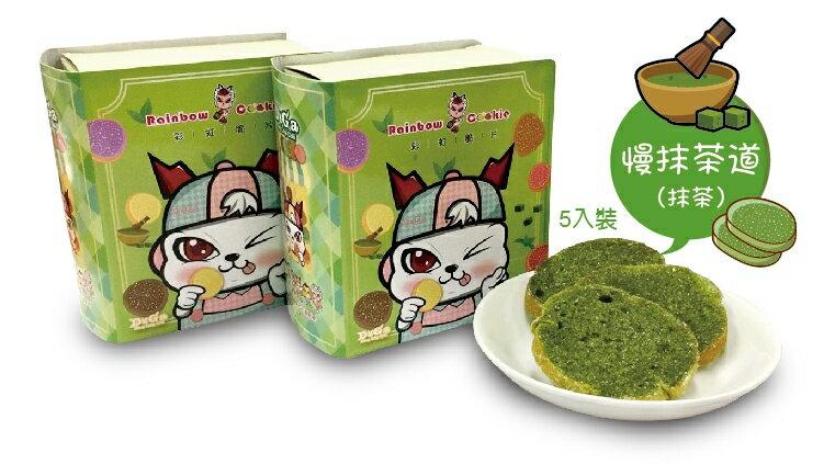 【Rainbow Cookie 彩虹脆片★慢抹茶道(抹茶)】單盒,原價150元,新品特惠價120元!! 1