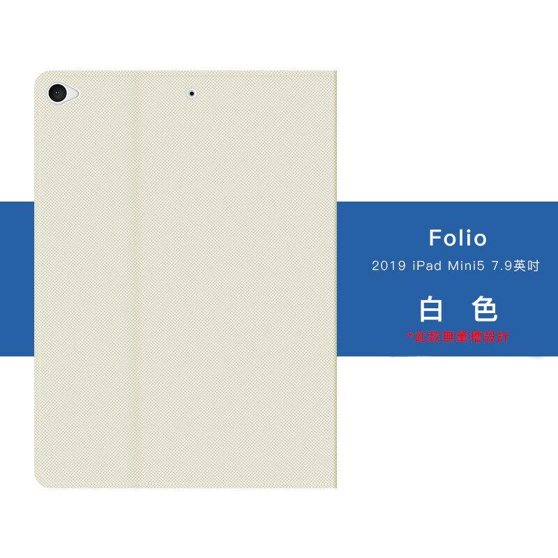 switcheasy FOLIO ipad mini保護套7.9吋防摔支架全包前蓋帶智智能休眠 iPadmini5保護套 0
