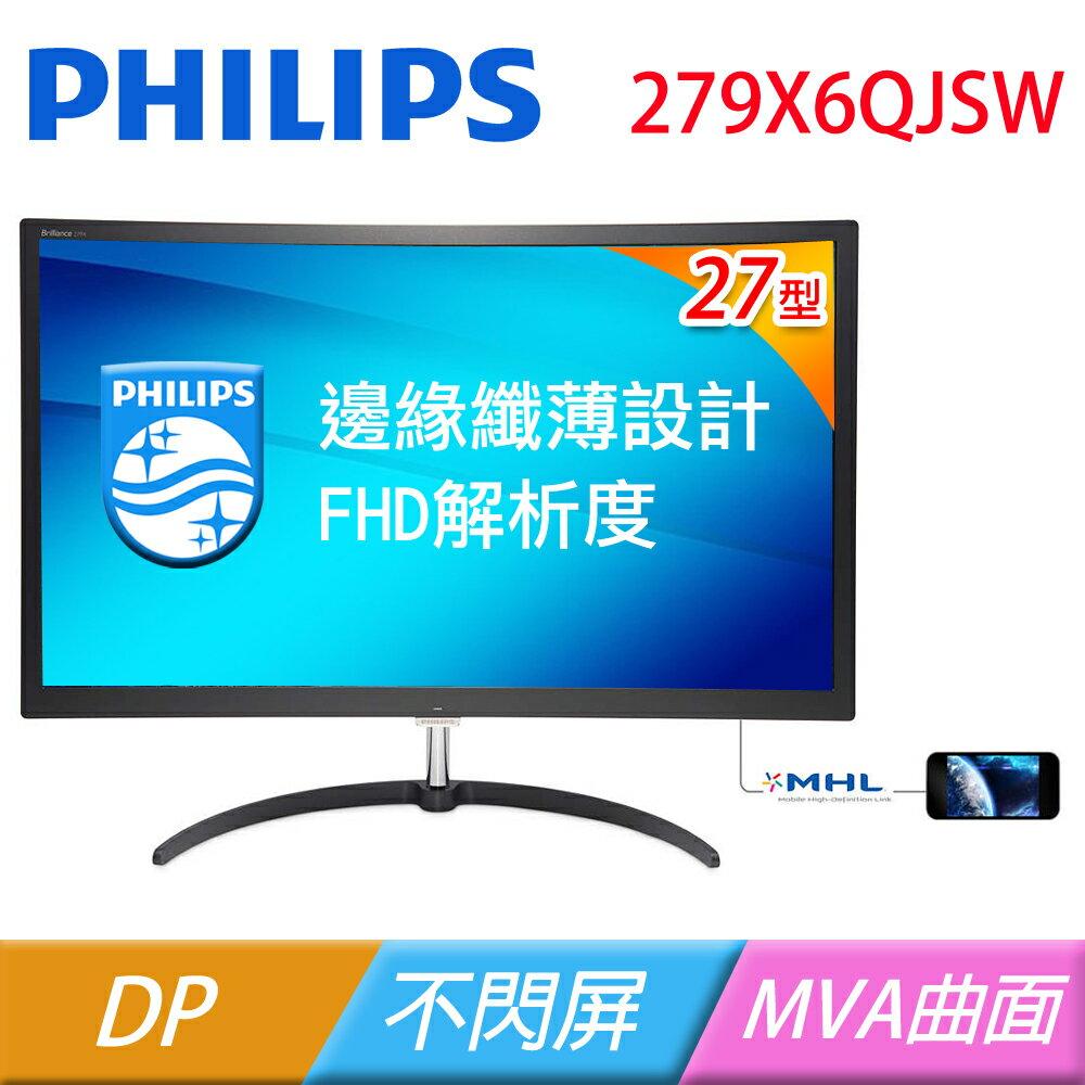 PHILIPS 飛利浦 27型 MVA 曲面寬螢幕^(279X6QJSW^)^(下單前請先