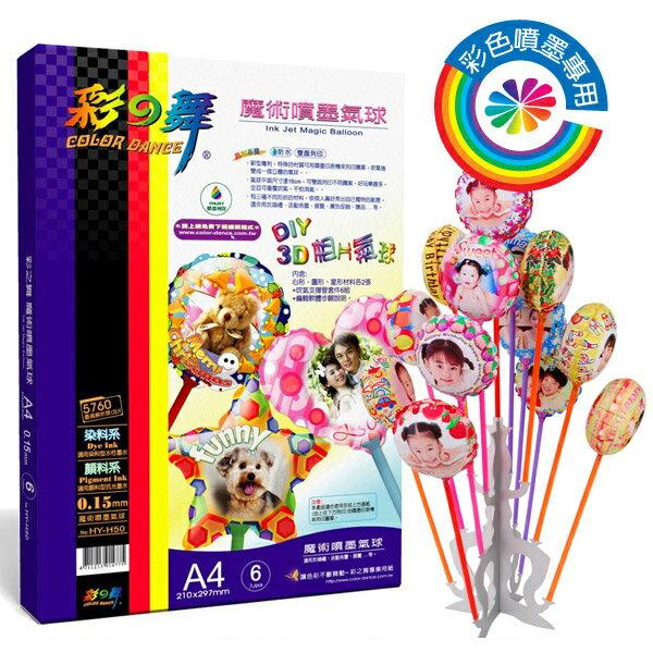 彩之舞 魔術噴墨氣球 0.15mm A4 6張入 / 包 HY-H50