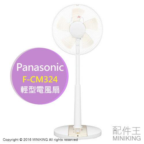 ~ 王~  Panasonic 國際牌 F~CM324 直立式 輕型 電風扇 立扇 擬自然