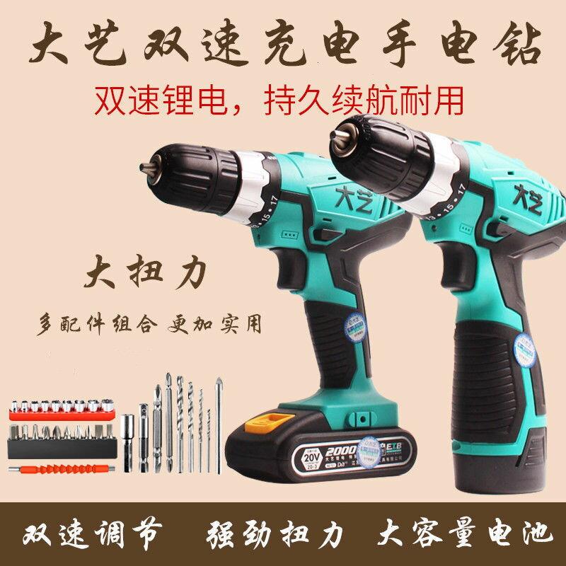 鋰電鑽 大藝充電手鉆12/20V雙速多功能工業級1028充電式鋰電鉆電動鉆