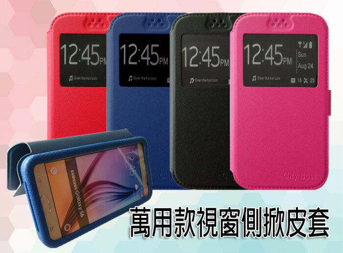 4.3 ~ 5.7吋 萬用視窗側掀皮套 通用皮套 多款型號適用/側掀皮套/保護套/手機套/可站立/ACER宏碁 Liquid X1/Jade S/Z410/Z520/E600/Z5/Z3/Z3S/Fa..