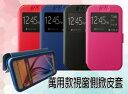 4.3 ~ 5.7吋 萬用視窗側掀皮套 通用皮套 多款型號適用/側掀皮套/保護套/手機套/可站立/ASUS Zenfone 2/4/5/C ZE500CL/ZE551ML/ZE550ML/LITE/LTE A500CG/A501CG/A500KL/A400CG/A450CG/ZC451CG/PadFone S/PF500KL/mini 4.3 PF400CG/PFS/ZFC/ZF2/ZF4/ZF5/A68/A68E/TIS購物館