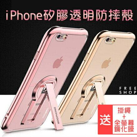 Free Shop 多色iPhone 7/7 Plus/6/6s/6 Plus/7s Plus 電鍍矽膠透明自帶支架防摔手機殼【QPPMC8186】