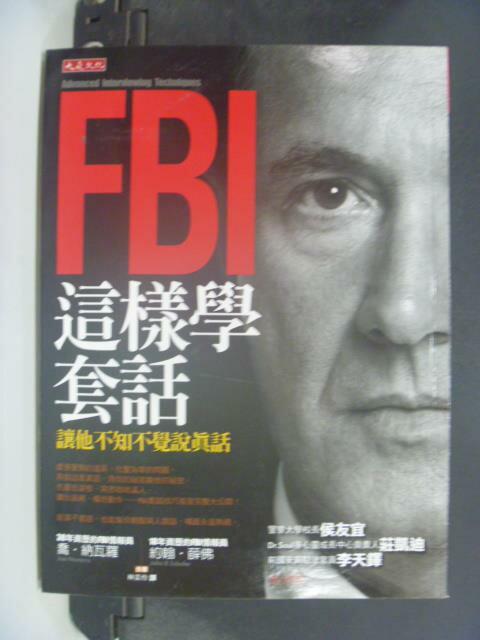 【書寶二手書T1/溝通_QIO】FBI這樣學套話:讓他不知不覺說真話_喬‧納瓦羅