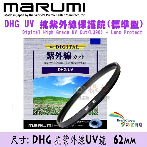 攝彩@MarumiDHGUVCutL390保護鏡62mm抗紫外線消除標準型薄框廣角多層鍍膜日本製公司貨