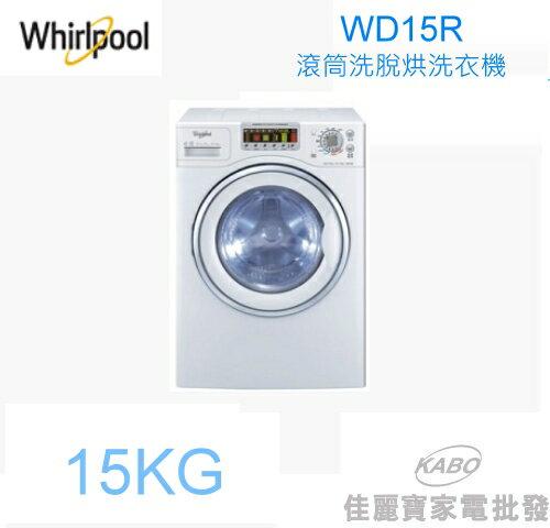 【佳麗寶】-(Whirlpool 惠而浦) 15公斤滾筒式洗脫烘洗衣機【WD15R】