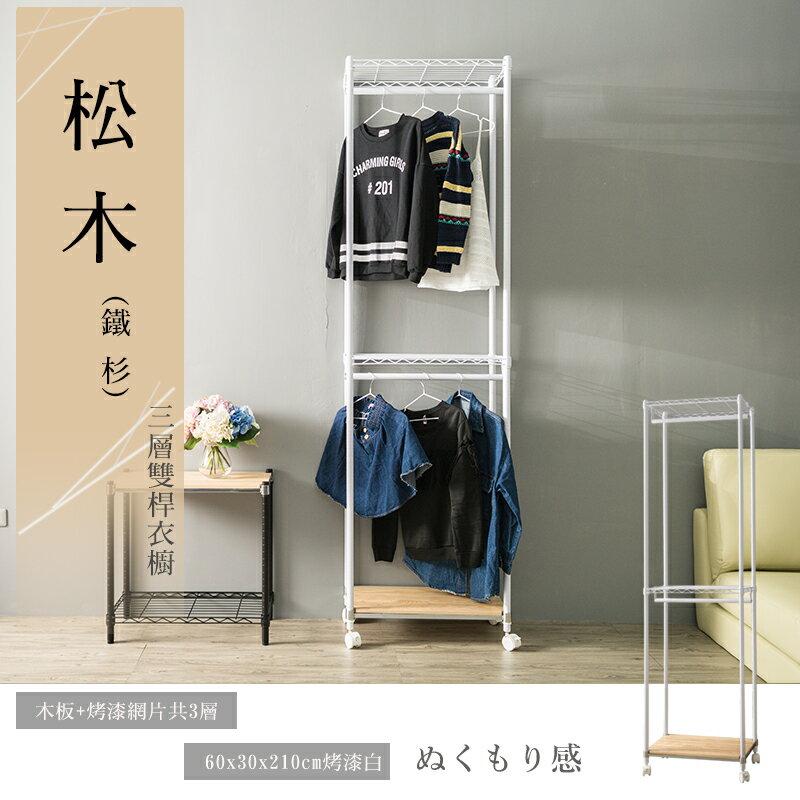 【 dayneeds 】【新款免運】60x30x210公分 松木三層雙桿衣櫥_烤漆白/展示架/倉庫架/實木層架
