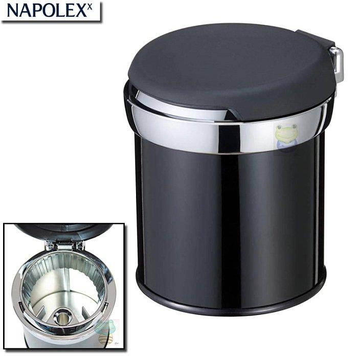 【禾宜精品】菸灰缸 ~ NAPOLEX Fizz-856 便利型 大容量 菸灰缸 (煙灰缸)