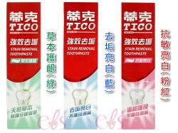 蒂克 TICO 草本護齦/抗敏亮白/強效去垢牙膏 120g 三款任選 ☆艾莉莎ELS☆