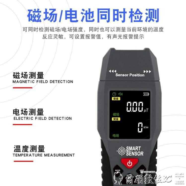 檢測器 希瑪專業電磁波輻射檢測儀家用孕婦高精度電磁波防輻射測試測量儀LX數位 清涼一夏钜惠