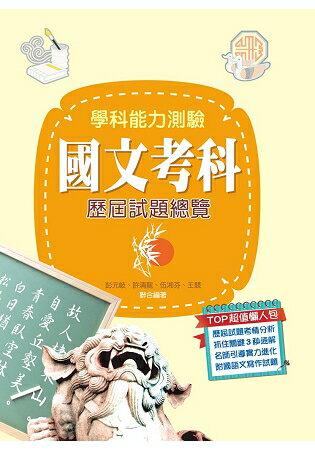108升大學學科能力測驗國文考科歷屆試題總覽