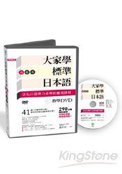 大家學標準日本語:高級本(教學DVD片長290分鐘) - 限時優惠好康折扣