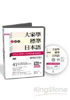 大家學標準日本語:高級本(教學DVD片長290分鐘) 0