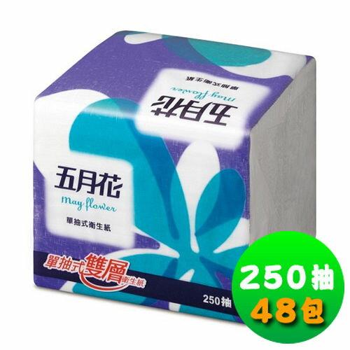 《五月花》單抽式衛生紙 250抽x48包/箱