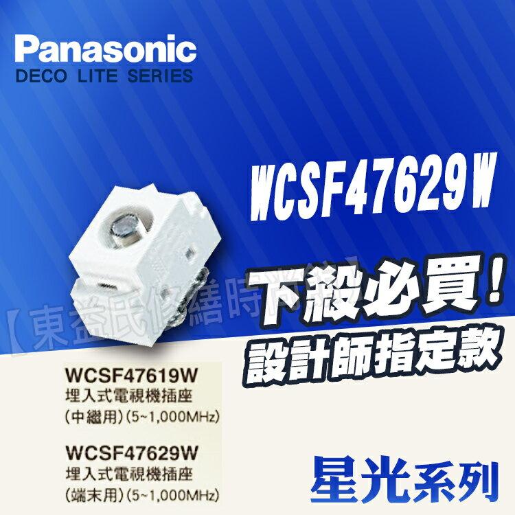 Panasonic國際牌開關插座 WCSF47619W電視插座中繼型 WCSF47629W電視插座末端型【東益氏】星光系列 售中一電工面板