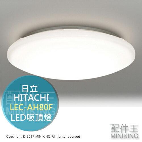 【配件王】日本代購 HITACHI 日立 LEC-AH80F LED 吸頂燈 4坪 調光 調色 附遙控器 天花板 燈
