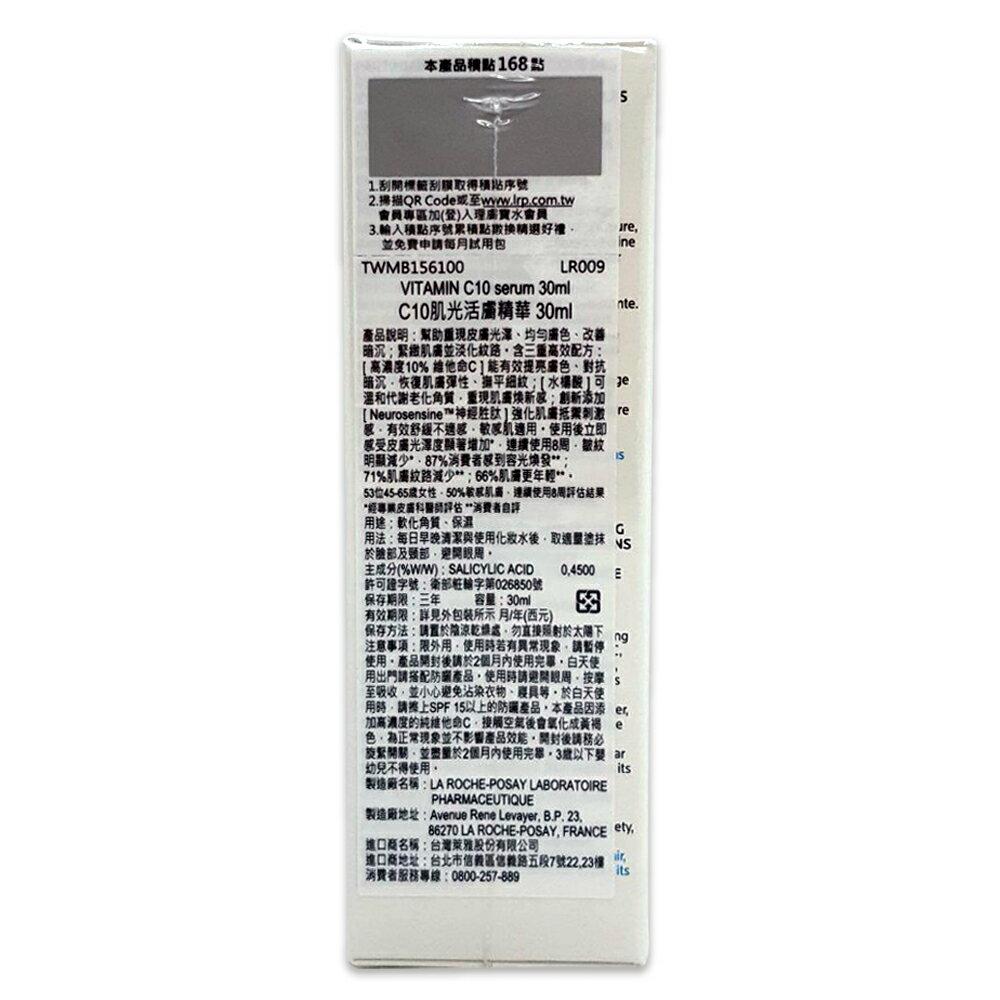 理膚寶水C10肌光活膚精華30ml / 瓶 2022 / 07《公司貨中文標》 PG美妝 4