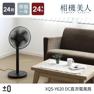 正負零±0 極簡風電風扇 XQS-Y620 DC直流 12吋
