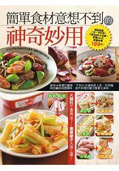 簡單食材意想不到的神奇妙用~大集合系列^(141^)