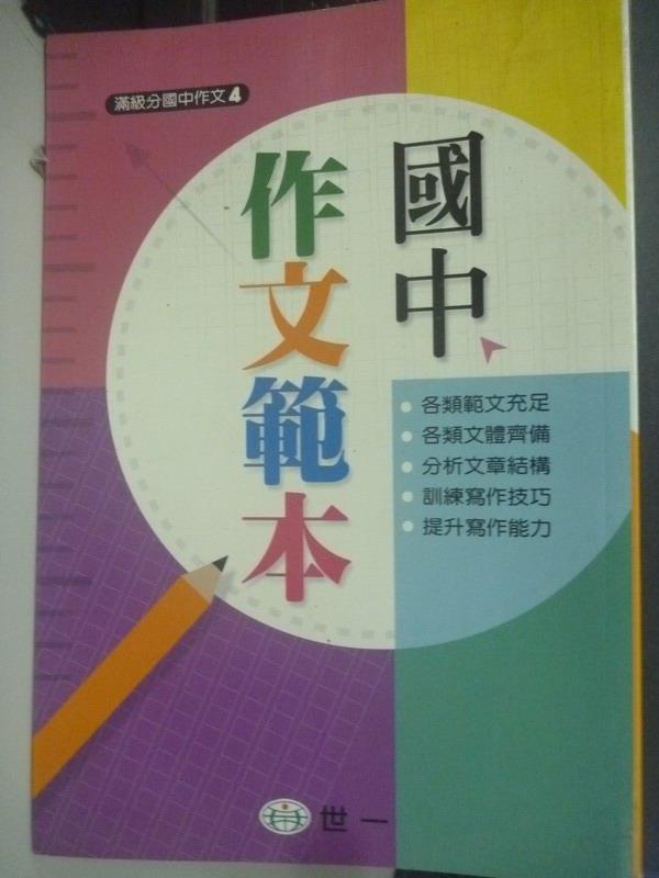【書寶二手書T9/國中小參考書_YCZ】國中作文範本_國語文教材編輯委員會