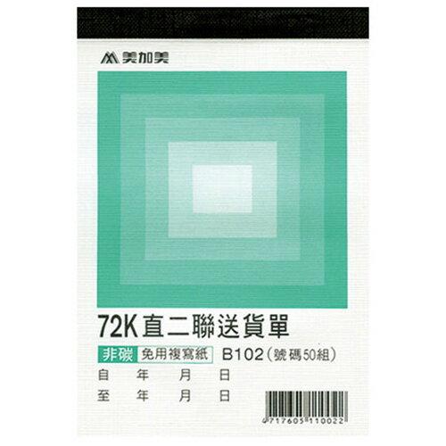 【史代新文具】美加美 2N5081/B102 直72K二聯送貨單
