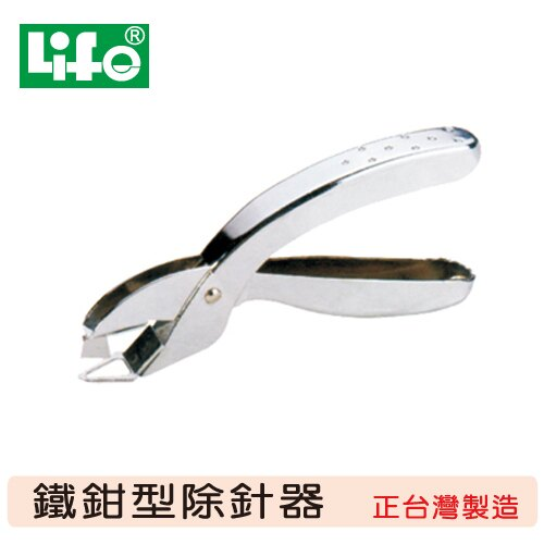 【LIFE 徠福】 NO.1063 鐵鉗式除針器