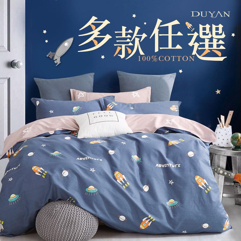 瑞典生活設計 - 100%精梳純棉 床包兩用被套組 - 多款任選  台灣製 - 限時優惠好康折扣