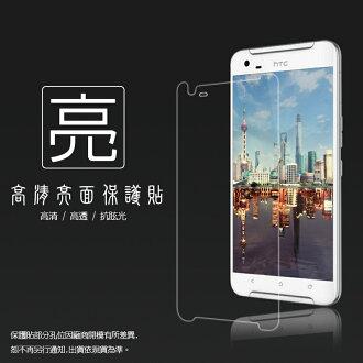 亮面螢幕保護貼 HTC One X9 保護貼