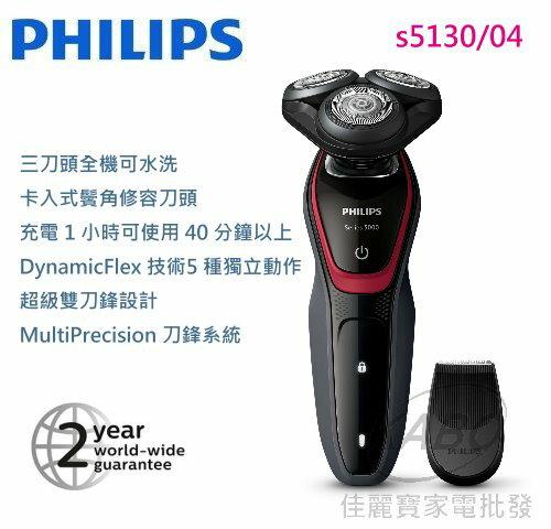 【佳麗寶】-(PHILIPS飛利浦)電動刮鬍刀【S5130/04】預購