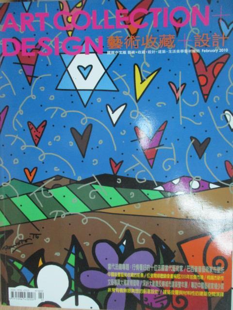 【書寶二手書T1/雜誌期刊_YKR】藝術收藏+設計_2010/2_拉斐爾謬思頭象畫稱冠2009年拍賣市場等