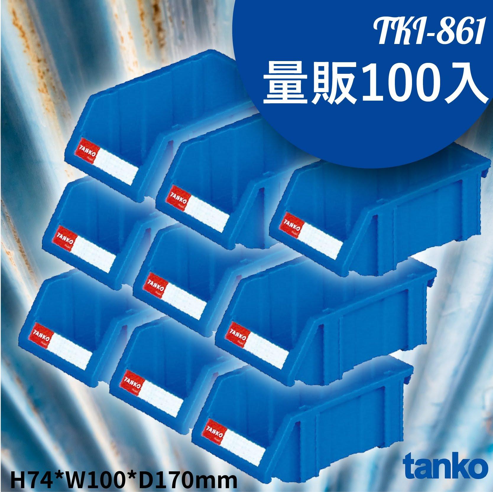 輕鬆收納【量販100入】天鋼 TKI-861 組立零件盒 耐衝擊 整理盒 零件盒 分類盒 收納盒 五金 零件 工廠 車廠