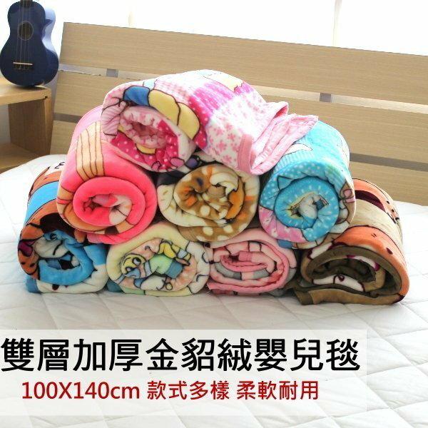 (出清)雙層加厚款嬰幼兒毛毯FT【多功能舒柔保暖金貂絨毯】材質極具光澤感 可鋪可蓋實用性佳 保暖兒童毯/嬰兒毯~華隆寢具