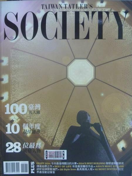 【書寶二手書T4/雜誌期刊_ZHT】Taiwan Tatler's Society 2014_繆斯女神齊聚澳門等