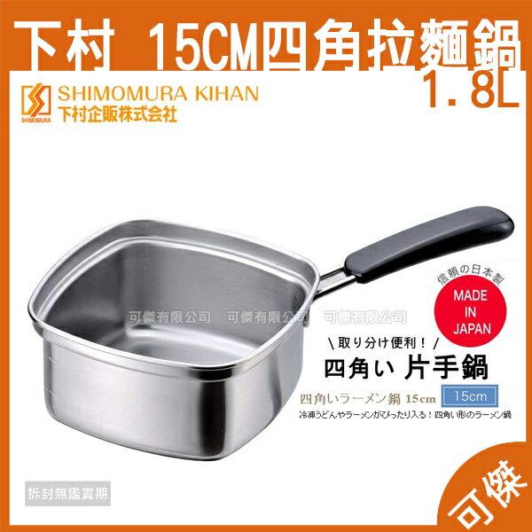 日本製下村企販不鏽鋼四角即時麵專用鍋15CM四角拉麵鍋1.8L拉麵泡麵專用鍋子鍋湯鍋拉麵鍋