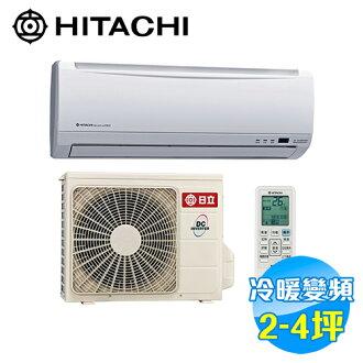日立 HITACHI 冷暖變頻 一對一分離式冷氣 精品型 RAS-22YD1 / RAC-22YD1