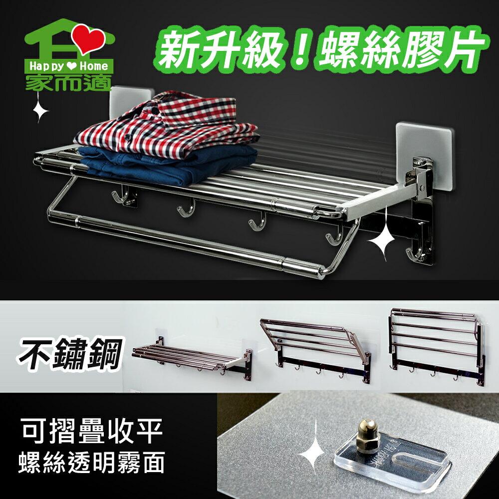 家而適 不鏽鋼 置衣 毛巾架 置物架 (可摺疊)(新生級螺絲膠片) 無痕收納 0