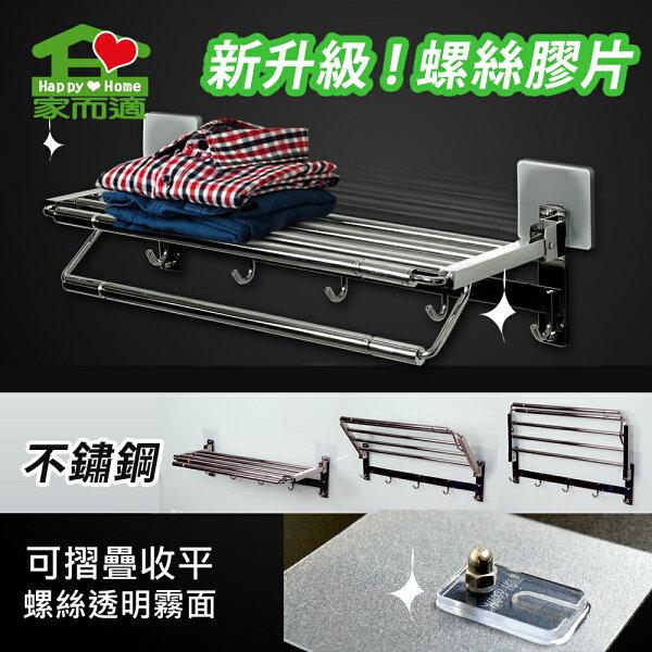 家而適不鏽鋼置衣毛巾架置物架(可摺疊)(新生級螺絲膠片)無痕收納