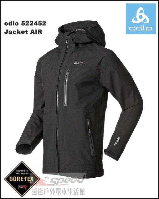 【速捷戶外】瑞士 ODLO 524452 男款 GORE-TEX Paclite 防水透氣風雨衣登山防水外套 黑