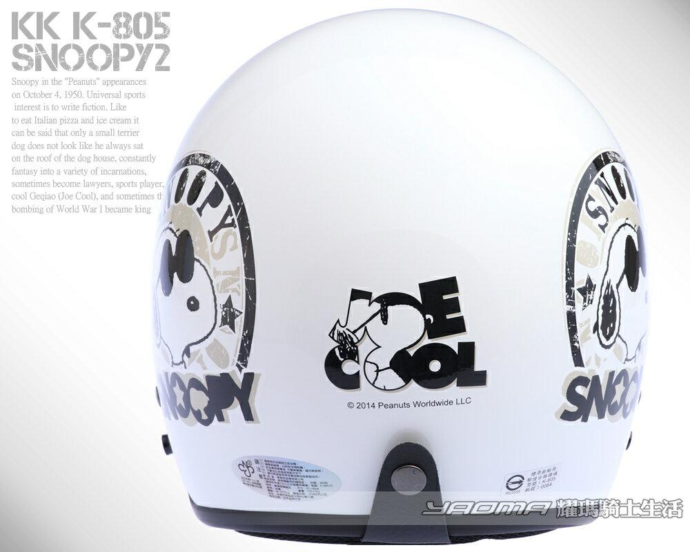 ψ∕Helmet_半罩帽∕KK華泰安全帽-K-805(史努比SNOOPY)墨鏡 白【正版授權】『耀瑪騎士生活』ψ 2